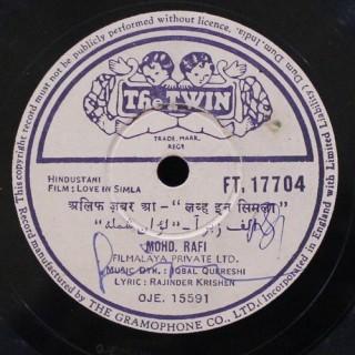 Love In Simla – FT. 17704 – (Condition 85-90%) - 78 RPM