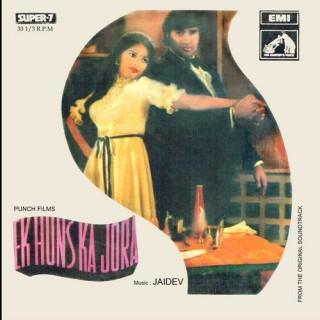 Ek Hans Ka Joda - D/7LPE 8009 – (Condition – 85-90%) – Cover Reprinted - Super 7