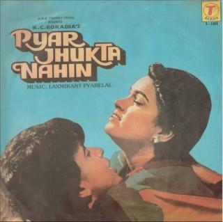 Pyar Jhukta Nahin - S 1005 - (Condition 90-95%) - Cover Reprinted - EP Record