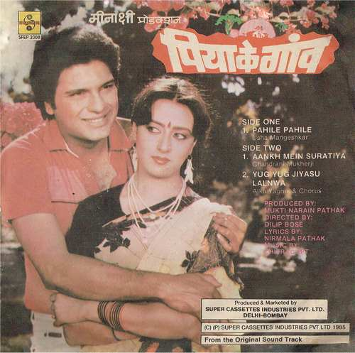 Piya Ke Gaon - Bhojpuri Film - SFEP 2008 - (Condition 90-95%) - Cover Reprinted - EP Record