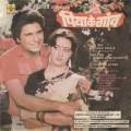 Piya Ke Gaon - Bhojpuri Film - SFEP 2008 - (Condition 85-90%) - Cover Reprinted - EP Record