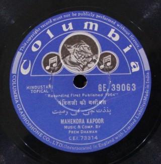Jawaharlal Nehru - GE. 39063 - (Condition 90-95%) - 78 RPM