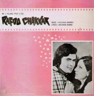 Rafoo Chakkar - HFLP 3506 - LP Record