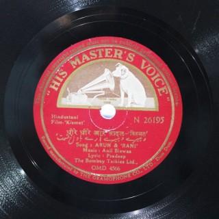 Kismat - N.26195 - 78 RPM