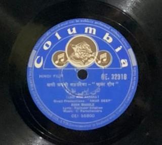 Amar Deep - GE. 32318 - 78 RPM