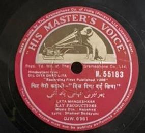 Dil Diya Dard Liya - N.55183 - 78 RPM