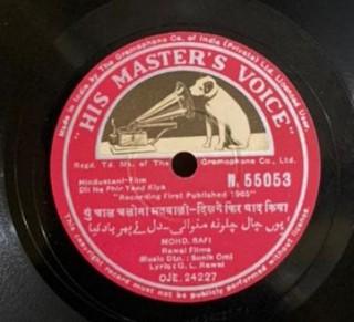 Dil Ne Phir Yaad Kiya - N.55053 - 78 RPM
