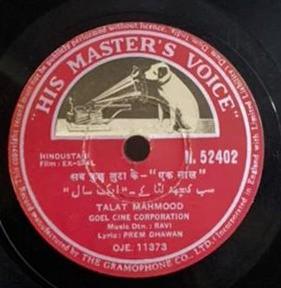 Ek Saal - N.52402 - 78 RPM