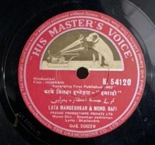 Hamrahi - N.54120 - 78 RPM