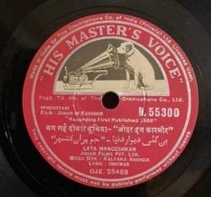 Johar In Kashmir - N.55300 - 78 RPM
