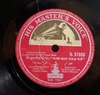 Jhanak Jhanak Payal Baje - N.51553 - 78 RPM