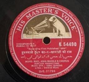 Kawali Ki Raat - N.54490 - 78 RPM
