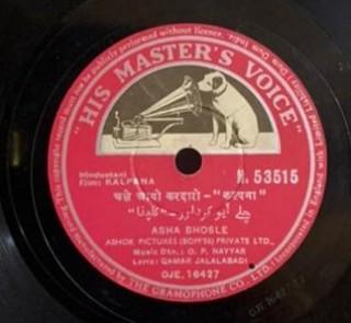 Kalpana - N.53515 - 78 RPM