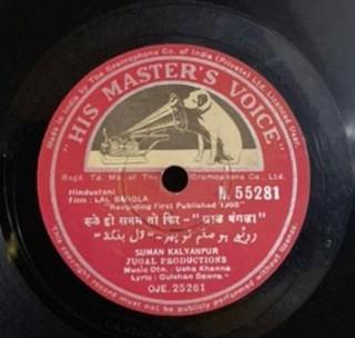 Lal Bangla - N.55281 - 78 RPM