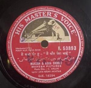 Main Aur Mera Bhai - N.53893 - 78 RPM