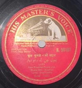 Nau Bahar - N 50187 - 78 RPM