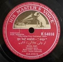 Shagoon - N 54656 - 78 RPM