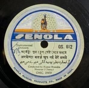 Birendra Narayan - Instrument - QS. 612 - 78 RPM