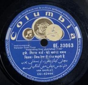 Van Shipley - Instrumental - GE. 33063 - 78 RPM