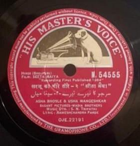 Seeta Maiya - N. 54555 - 78 RPM
