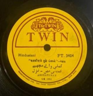 Ashraf Khan - Bhajan & Ghazal -  FT. 3404 - 78 RPM