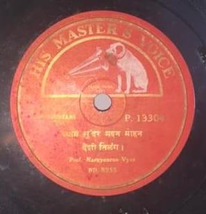Narayanrao Vyas  - P. 13304 - 78 RPM