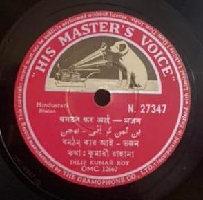 Dilip Kumar Roy - Hindustani Bhajan - N.27347 - 78 RPM