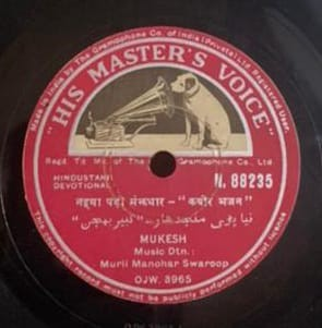 Mukesh - Devotional - N 88235 - 78 RPM