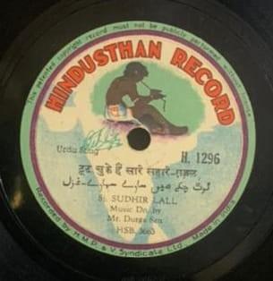 Sudhir Lall - H. 1296 - 78 RPM