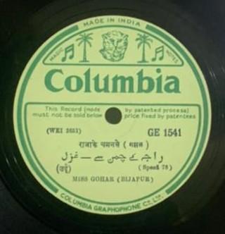 Gohar (Bijapur) -  GE 1541 - 78 RPM