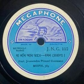 Jnanendra Prosad Goswami – Bengali Songs - JNG 112 - 78 RPM