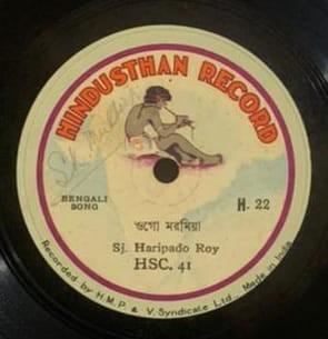 Haripado Roy - Bengali Songs - H. 22 - 78 RPM