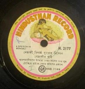 Netaji Subhas Chandra Bose - Speech In Bengali - H. 2177 - 78 RPM