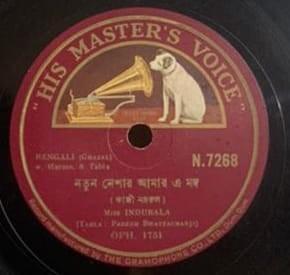 Indubala - N.7268 - 78 RPM
