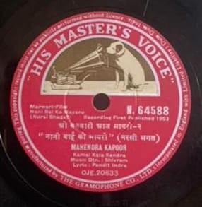 Nani Bai Ko Maryo (Narsi Bhagat) - N.64588 - 78 RPM
