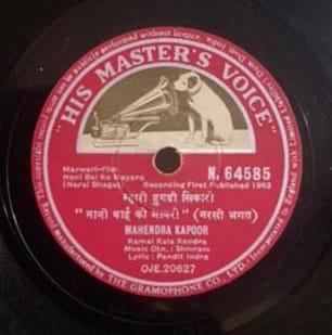 Nani Bai Ko Mayero (Narsi Bhagat) - N.64585 - 78 RPM