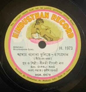 Dipali Nag - Ragpradhan Bengali Song - H. 1973 - 78 RPM