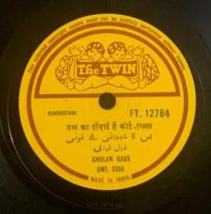 Ghulam Gaus (Ghazal Qawwali) - FT. 12784 - 78 RPM