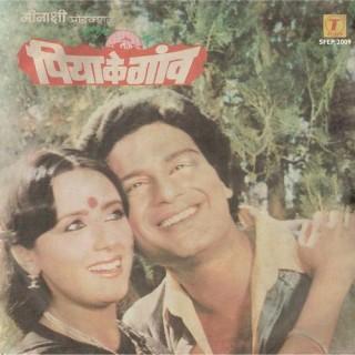 Piya Ke Gaon - Bhojpuri Film - SFEP 2009 - Cover Reprinted - EP Record
