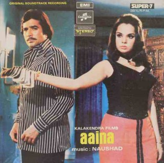 Aaina - D/SLDE 18002 - (Condition 85-90%) - Cover Reprinted - Super 7