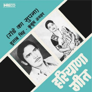 Haryana Geet - 2249 0772 - (Condition 85-90%) - Cover Reprinted - EP Record