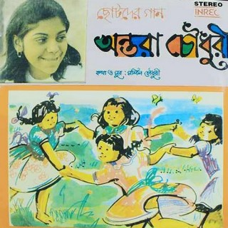 Antara Choudhary – Bengali Children Song - 2226-0535 - (Condition 90-95%) - Cover Reprinted - EP Record