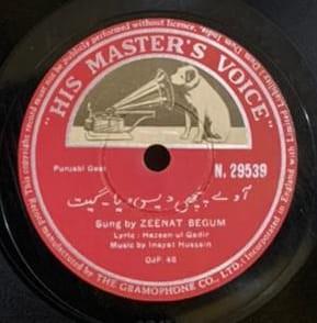 Zeenat Begum - Punjabi Geet - N 29539 - 78 RPM