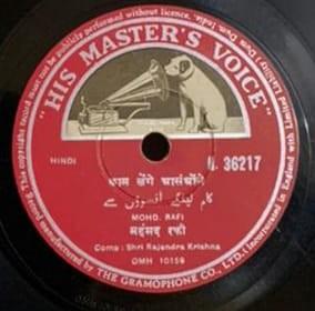Mohd. Rafi - Private Songs - N 36217  - 78 RPM