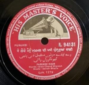 Parkash Kaur, Surinder Kohli & Surinder Kaur – Punjabi Songs - N 94131 - 78 RPM