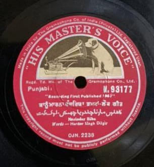 Narinder Biba - Punjabi Song - N.93177 - 78 RPM