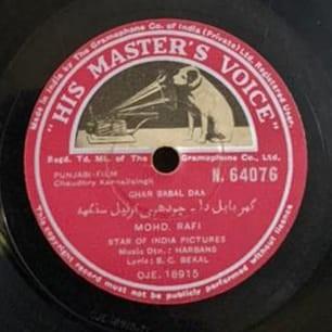 Chaudhary Karanailsingh (Punjabi Film) - N.64076 -78 RPM