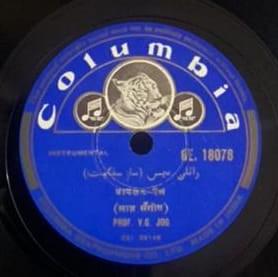 V. G. Jog - GE. 18078 - 78 RPM