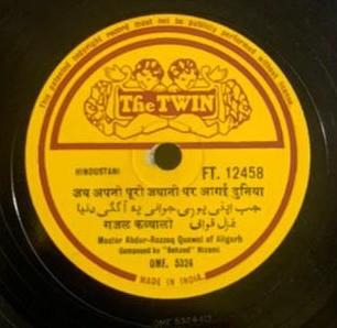 Abdul-Razzaq (Ghazal & Qawwali) - FT. 12458 - 78 RPM