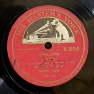 Ahmedjan - N.15938- 78 RPM